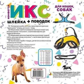 Шлейка + поводок ЕСО для кошек/собак