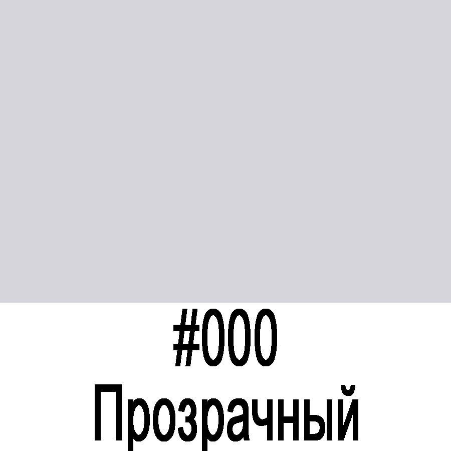 ORACAL 641 000М Прозрачный матовый (1,26м*50м)