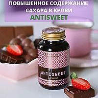 БАД сахарный диабет антисвит Revitall Antisweet, 60 капсул
