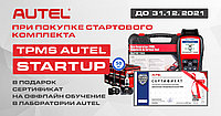 Акция Autel TPMS + сертификат на обучение в подарок ( до 31.12.2021)