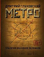 Книга «Метро 2033. Метро 2034. Метро 2035», Дмитрий Глуховский, Твердый переплет