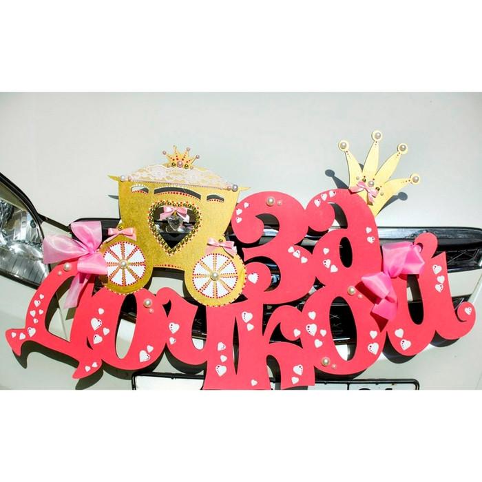 Украшение на машину «За дочкой», 49 х 86 см, розово-золотой