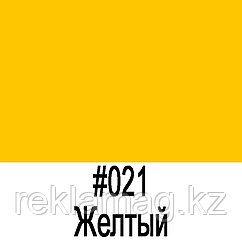 ORACAL 641 021M желтый матовый (1,26м*50м)