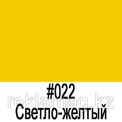 ORACAL 641 022M светло-желтый матовый (1,26м*50м)