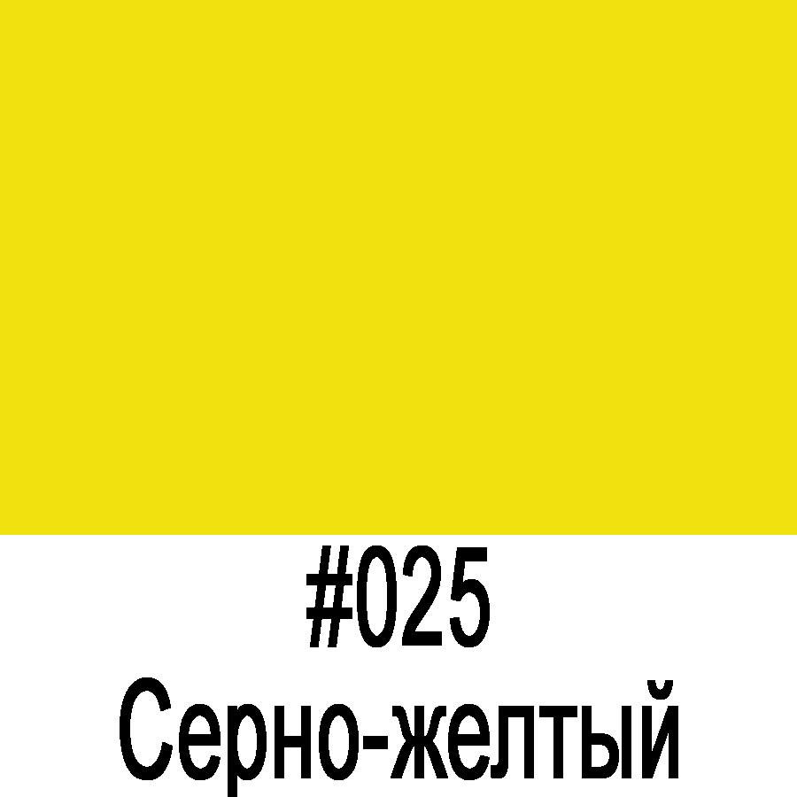 ORACAL 641 025M Серно-Желтый матовый (1,26м*50м)