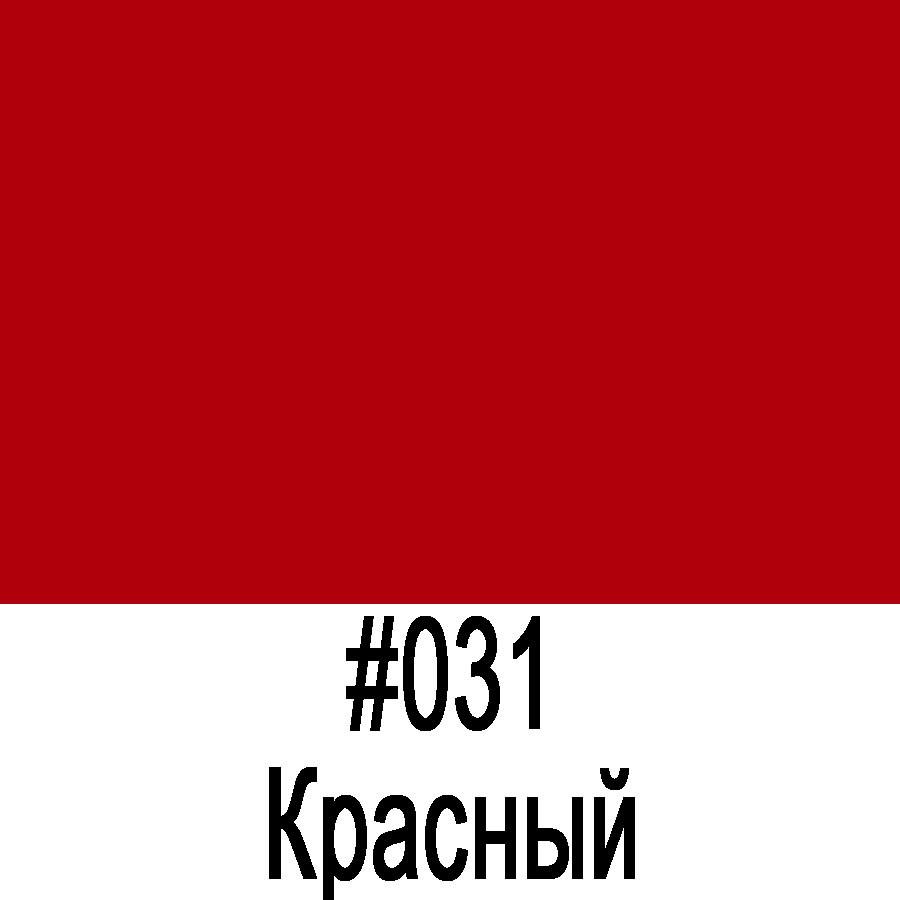 ORACAL 641 031M Красный матовый (1,26м*50м)