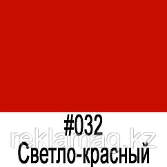 ORACAL 641 032M Светло-красный матовый (1,26м*50м)