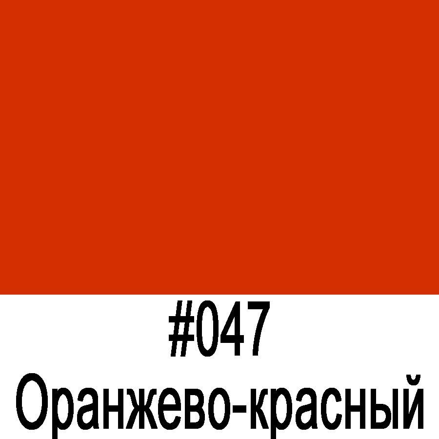 ORACAL 641 047M Оранжево-красный матовый (1,26м*50м)