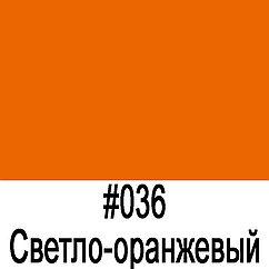 ORACAL 641 036M Светло-оранжевый матовый (1,26м*50м)