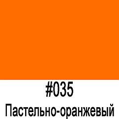 ORACAL 641 035M Пастельно-оранжевый матовый (1,26м*50м)