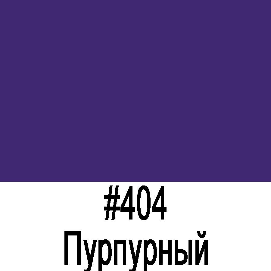 ORACAL 641 404M Пурпурный матовый (1,26м*50м)