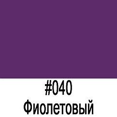 ORACAL 641 040M Фиолетовый матовый (1,26м*50м)
