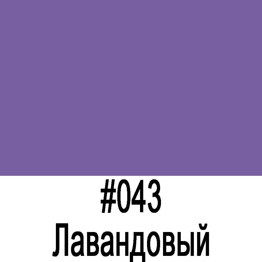 ORACAL 641 043M Лавандовый матовый (1,26м*50м)