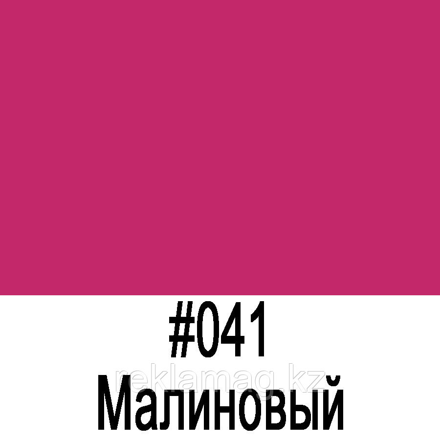 ORACAL 641 041M  Малиновый матовый (1,26м*50м)