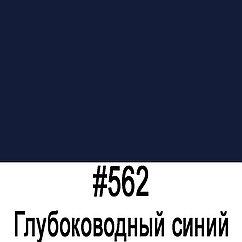ORACAL 641 562M  Глубоководный-синий матовый (1,26м*50м)