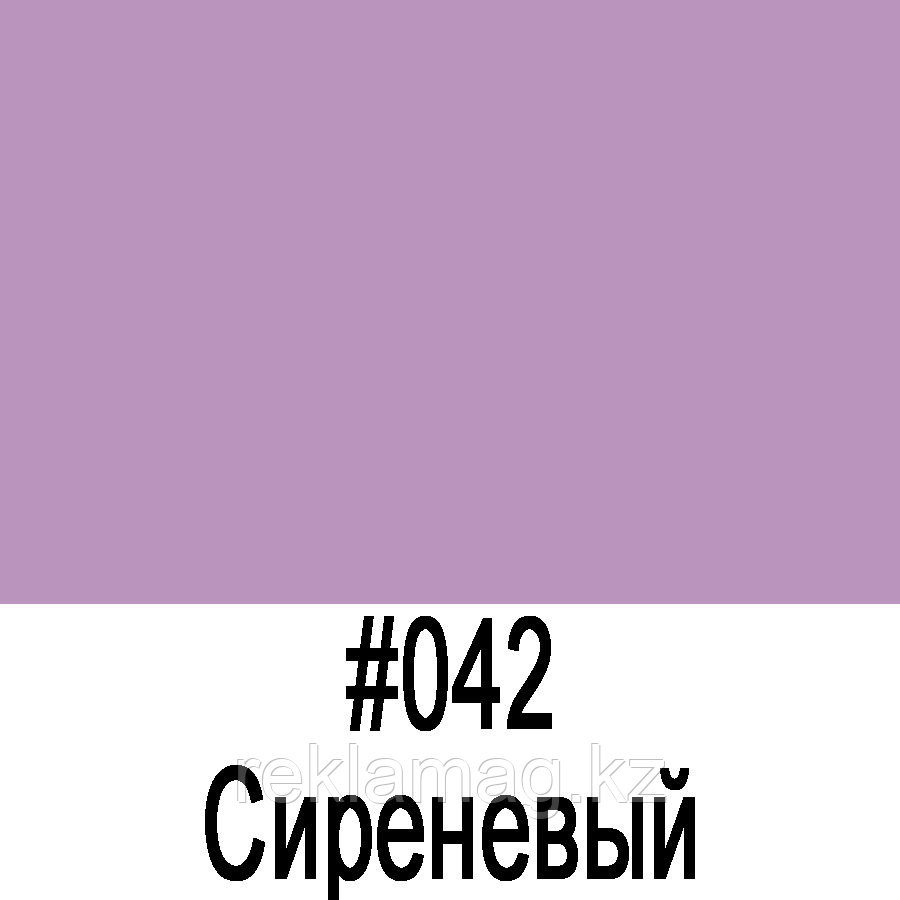 ORACAL 641 042M  Сиреневый матовый (1,26м*50м)