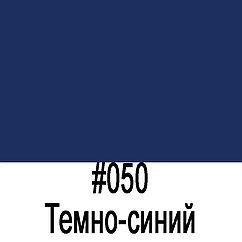 ORACAL 641 050M  Темно-синий матовый (1,26м*50м)