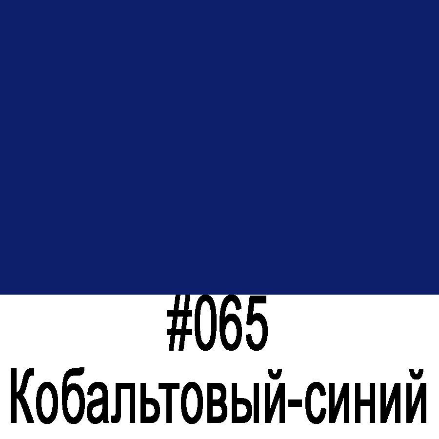 ORACAL 641 065M  Кобальтовый синий матовый (1,26м*50м)