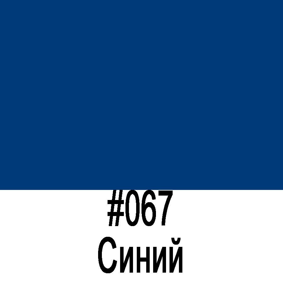ORACAL 641 067M  Синий матовый (1,26м*50м)