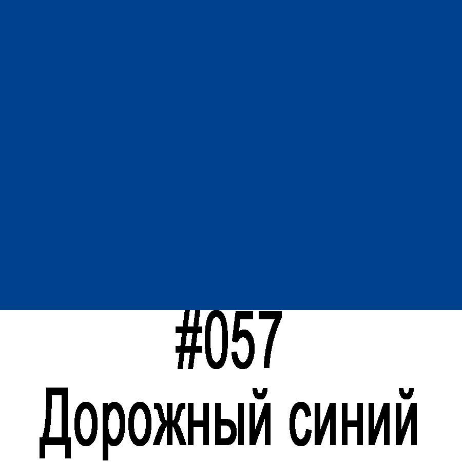 ORACAL 641 057M  Дорожный-синий матовый (1,26м*50м)