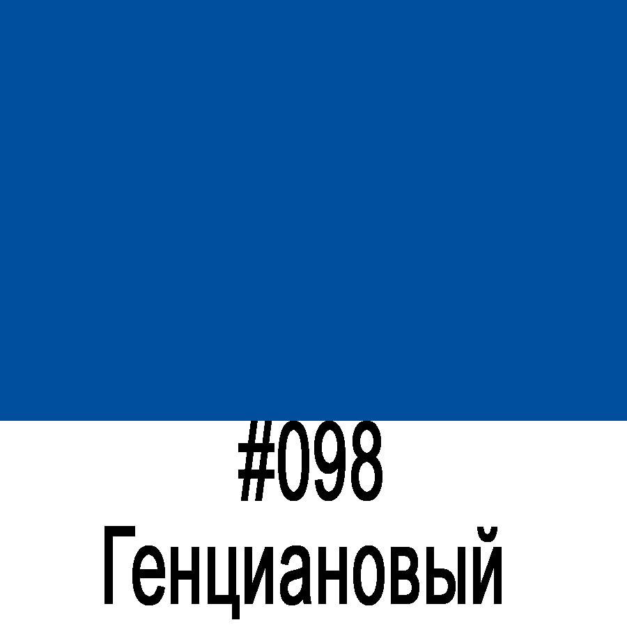 ORACAL 641 098M  Генциановый матовый (1,26м*50м)
