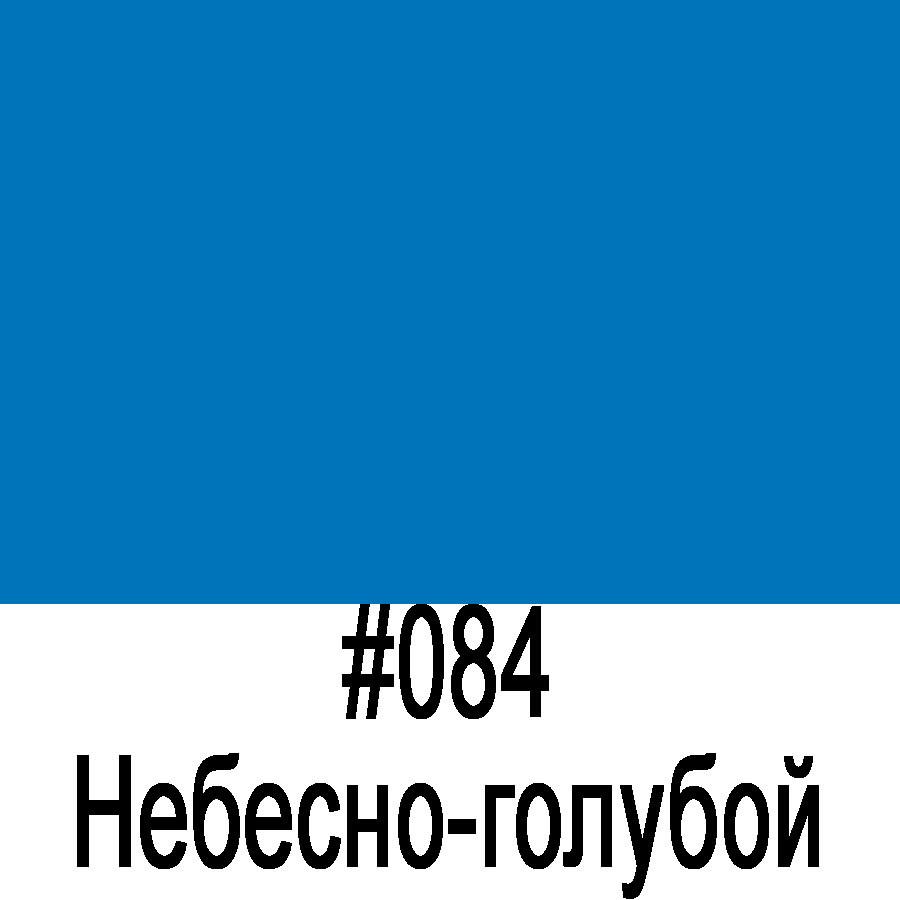 ORACAL 641 084M  Небесно-голубой матовый (1,26м*50м)