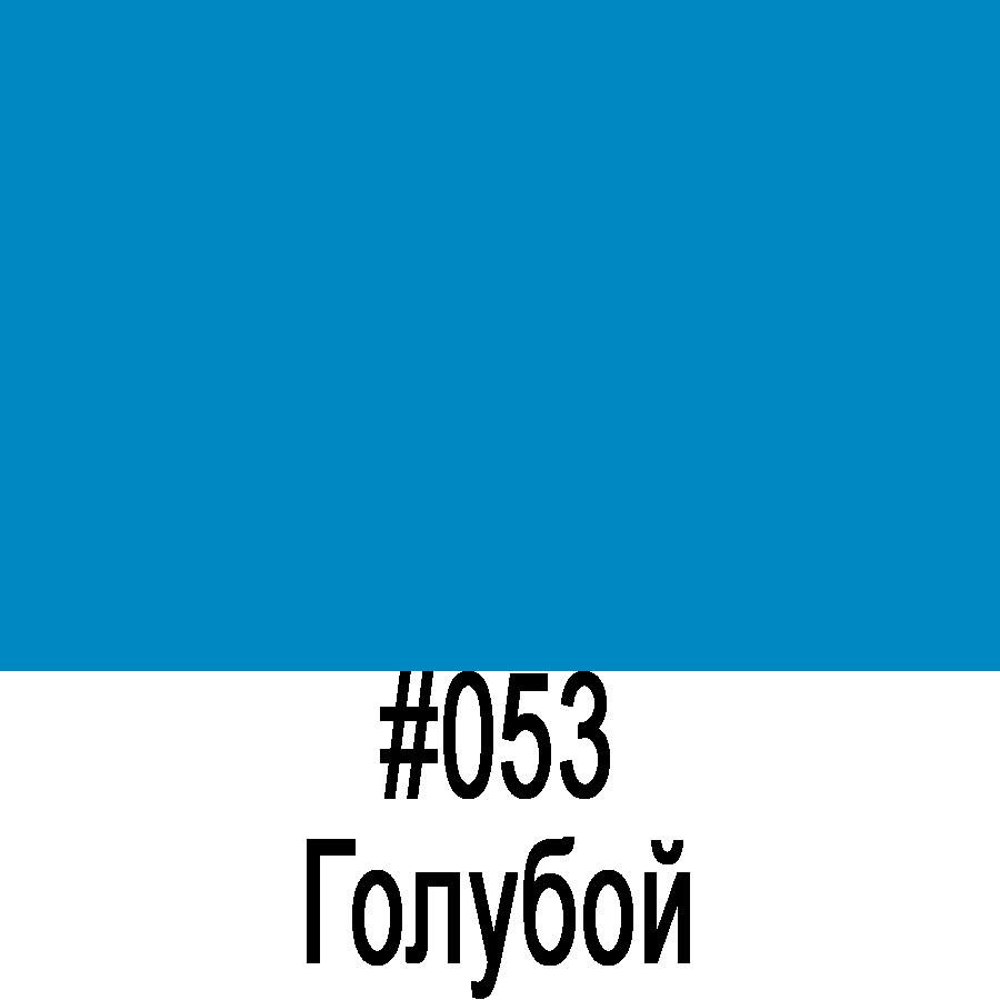 ORACAL 641 053M  Голубой матовый (1,26м*50м)