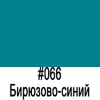 ORACAL 641 066M Бирюзово-синий матовый (1,26м*50м)