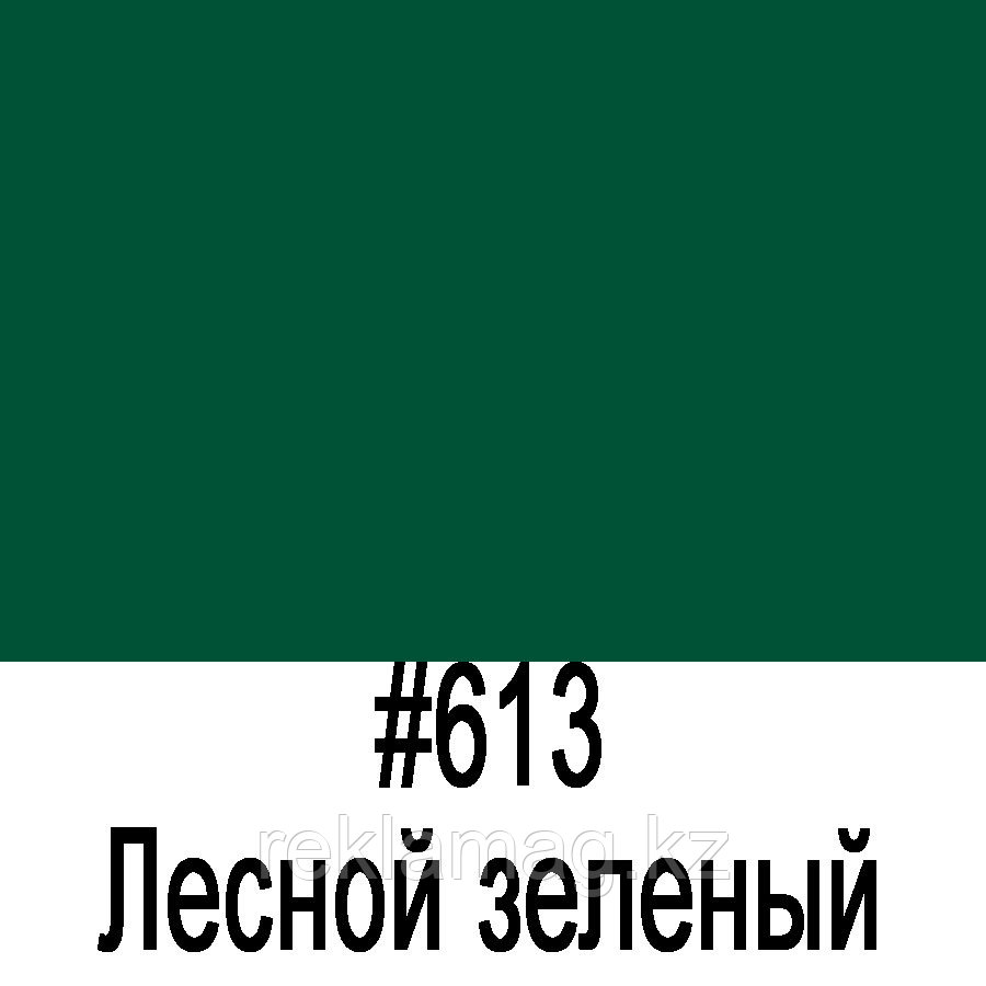 ORACAL 641 613M Лесной-зеленый матовый (1,26м*50м)