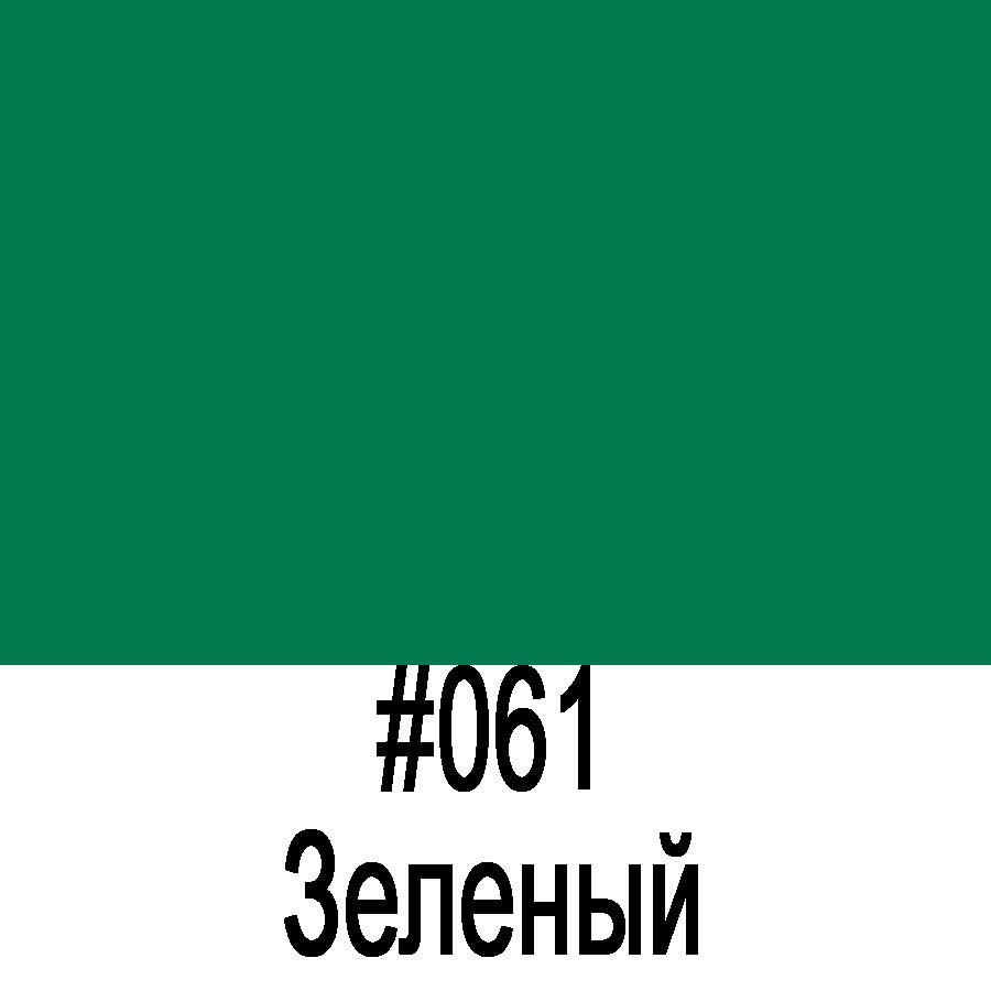 ORACAL 641 061M Зеленый матовый (1,26м*50м)