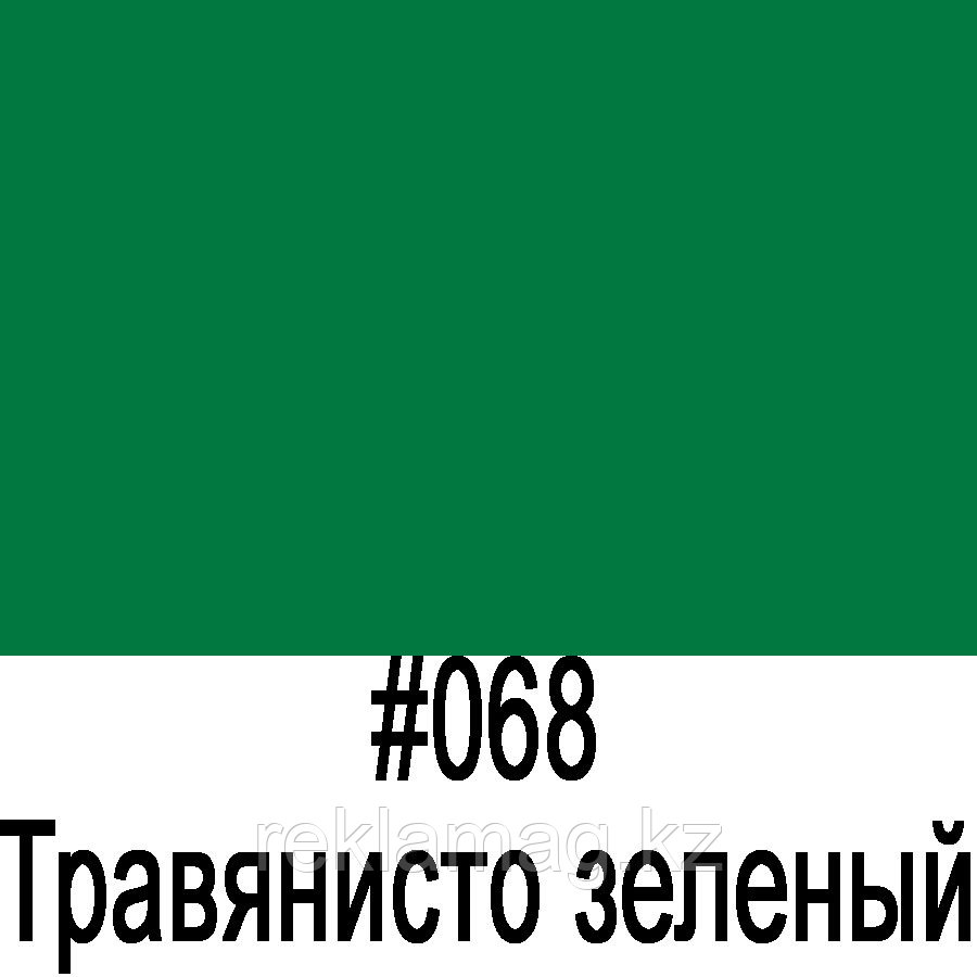 ORACAL 641 068M Травянисто-зеленый матовый (1,26м*50м)
