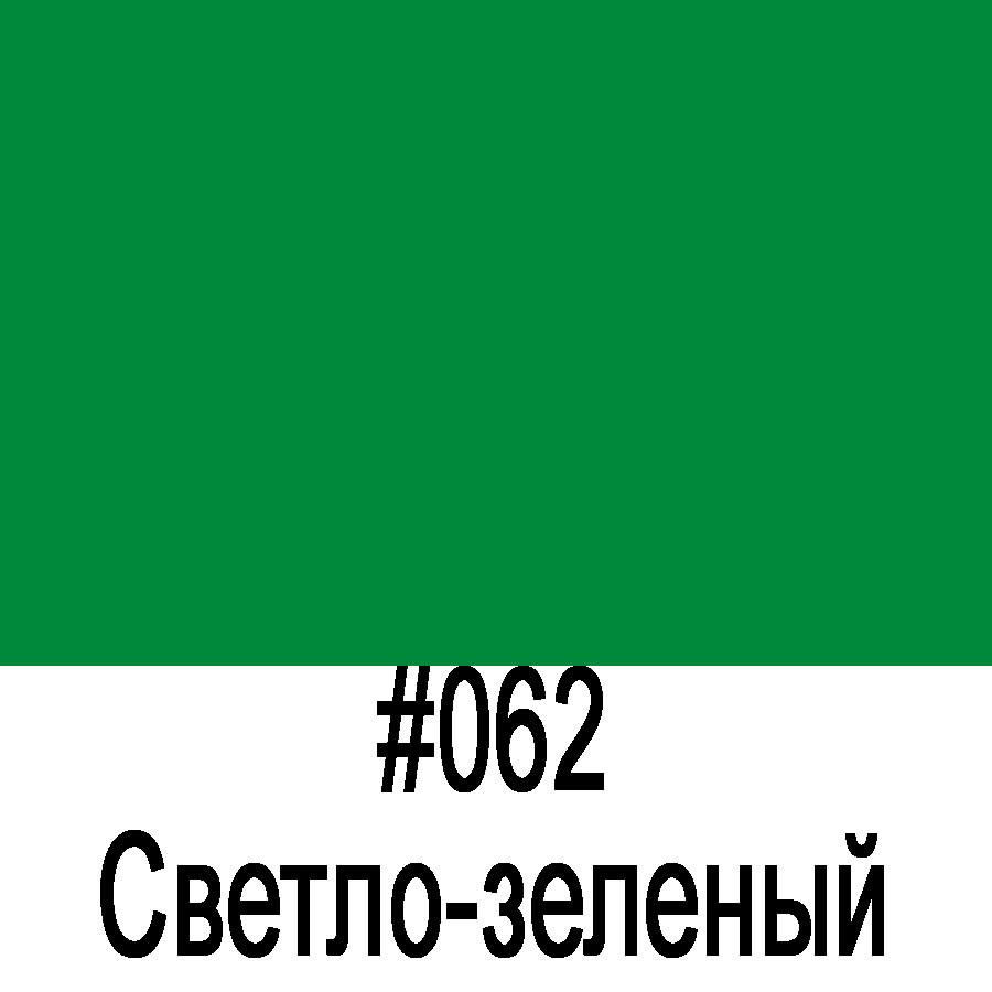 ORACAL 641 062M Светло-зеленый матовый (1,26м*50м)
