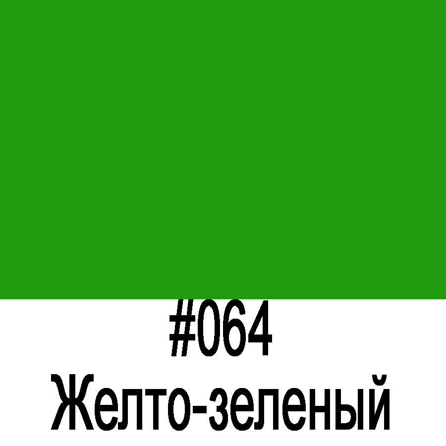 ORACAL 641 064M  Желто-зеленый матовый (1,26м*50м)