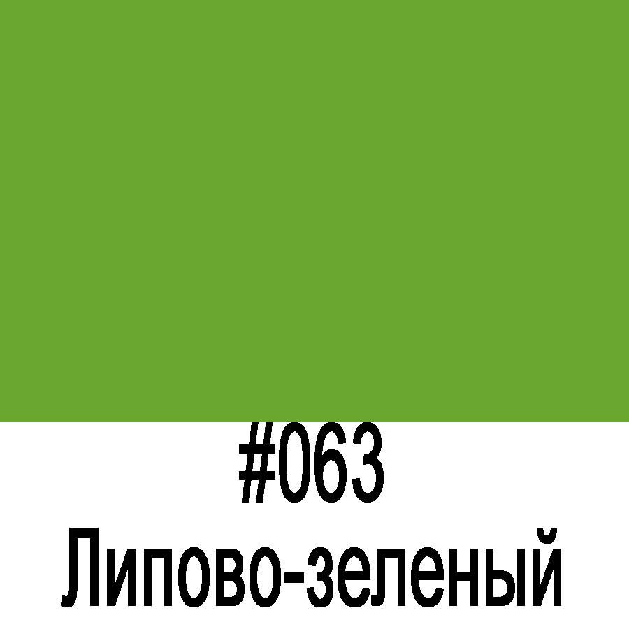 ORACAL 641 063M Липово-зеленый матовый (1,26м*50м)