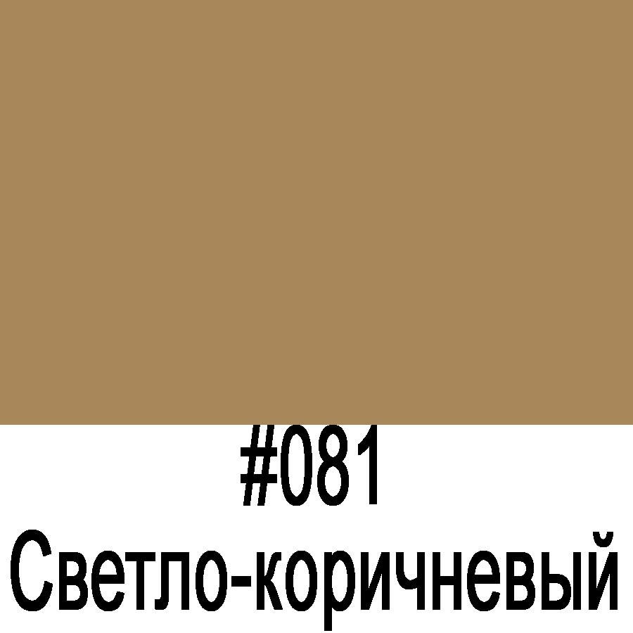 ORACAL 641 081M Светло-коричневый матовый (1,26м*50м)