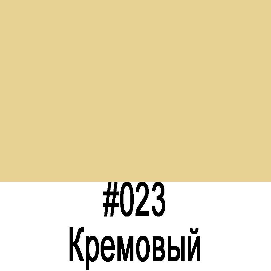ORACAL 641 023M Кремовый матовый (1,26м*50м)