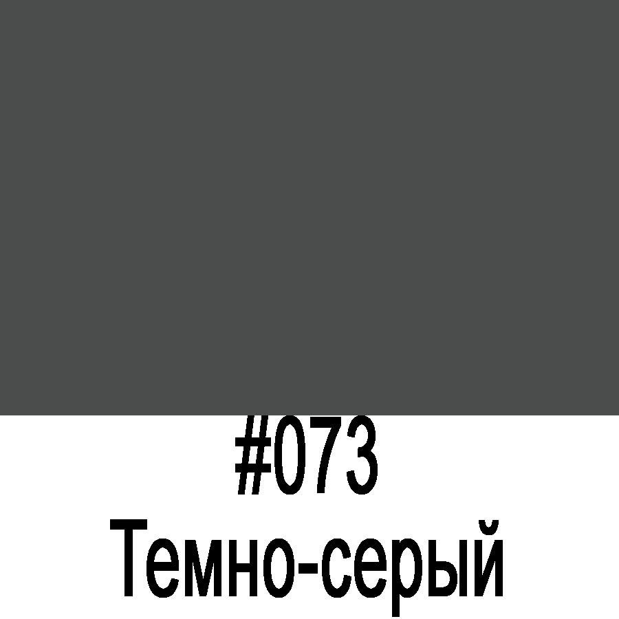 ORACAL 641 073M Темно-серый матовый (1,26м*50м)