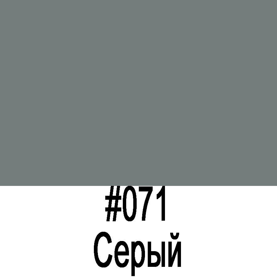 ORACAL 641 071M Серый матовый (1,26м*50м)