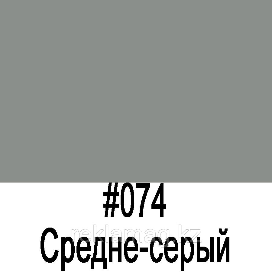 ORACAL 641 074M Средне-серый матовый (1,26м*50м)