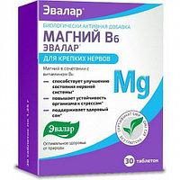 Магний В6 Эвалар 1,25г №30 таблетки