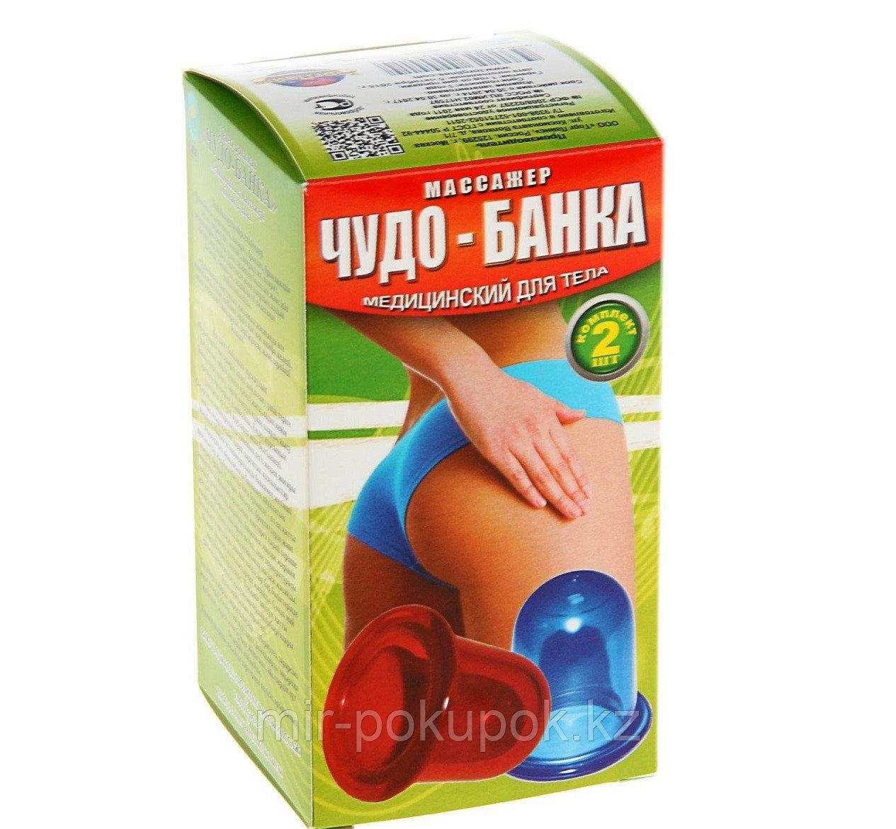 """Массажер антицеллюлитный  """"ЧУДО-БАНКА"""""""