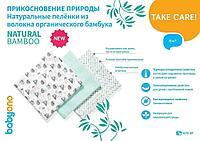 Натуральные пеленки из органических бамбуковых волокон