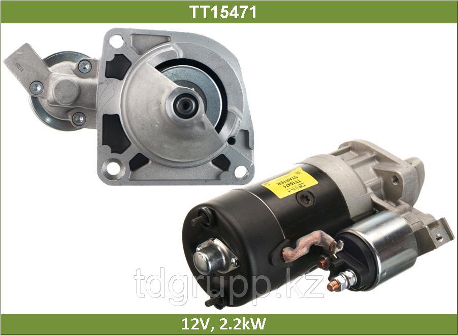 Стартер TT15471 TT