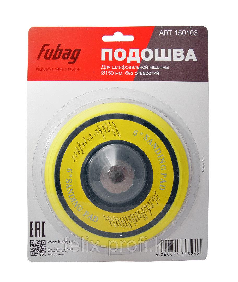 FUBAG Подошва к шлифовальной машинке 150 мм (без отверстий), блистер