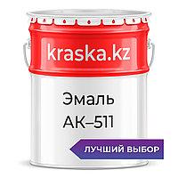 Эмаль АК-511