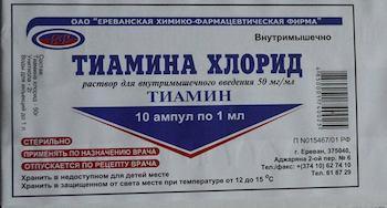Тиамина гидрохлорид 5% 1мл №10