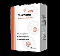 Микоцин комплекс от грибка