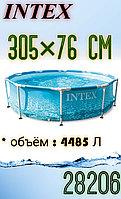 Каркасный бассейн INTEX 305 х 76 СМ