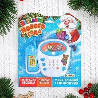 """Zabiaka телефон стационарный, звук, """"Веселого нового года"""" №SL-02380 4156192"""