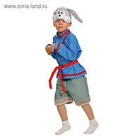 """Карнавальный костюм """"Зайчик Побегайчик"""", маска, рубаха, пояс, шорты, рост 116-122 см"""